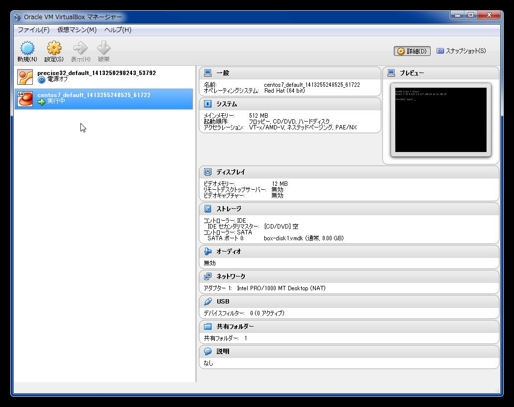 virtualbox_centos7